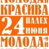 МОЛОДА И КРАСИВА 2017