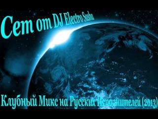 ��� �� DJ Electro Sasha   ������� ���� �� ������� ������������ 2013)