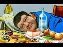 Чертовски веселая песня про пьяного Вальцмана Политическая сатира фарс Смешная прикольная пародия