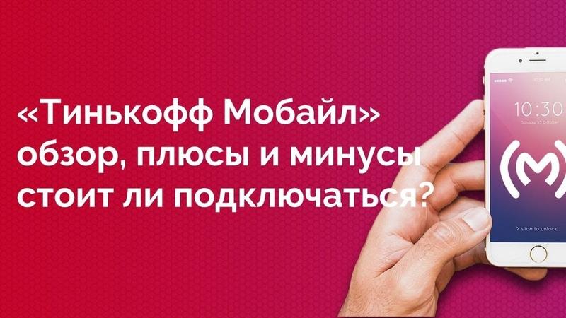 Оператор Тинькофф Мобайл подробный обзор тарифов стоимость плюсы и минусы