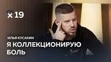 Илья Кусакин Бизнесменами становятся те, кто не любит работать