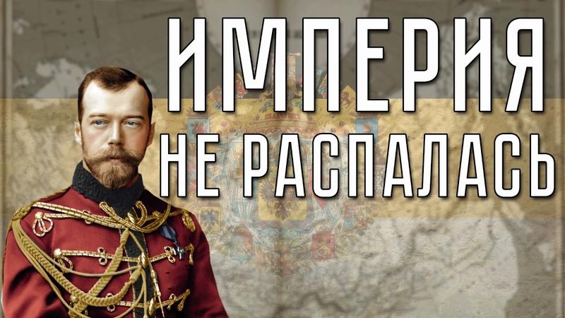 Если бы Российская империя никогда не распалась   Альтернативная история
