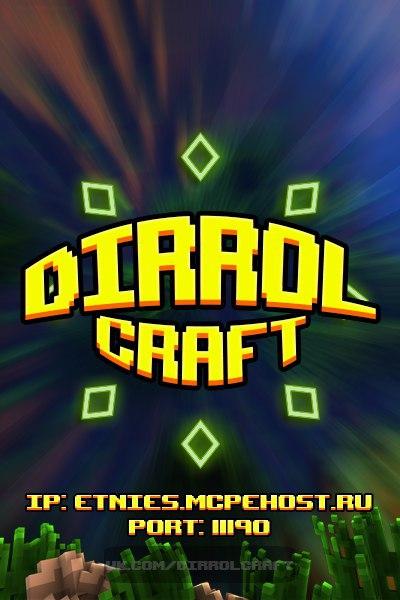 Сервер DirrolCraft