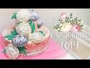 СВАДЕБНЫЙ ТОРТ С ЦВЕТАМИ Двухъярусный Beautiful Wedding Cake