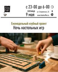 Ночь настольных игр в Книгах и Кофе