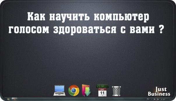 Как сделать так чтобы компьютер здоровался