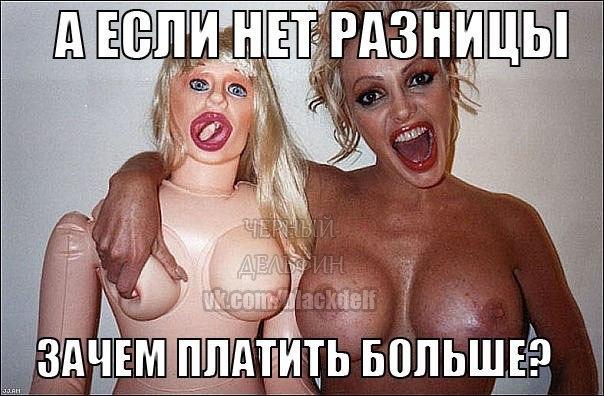 секс с резиновой девушкой: