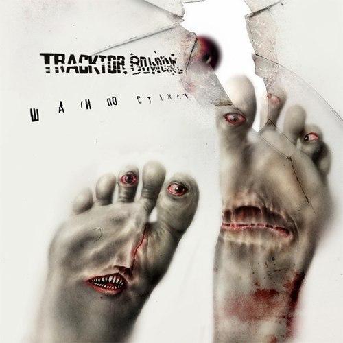 Tracktor bowling (дискография) | вконтакте.