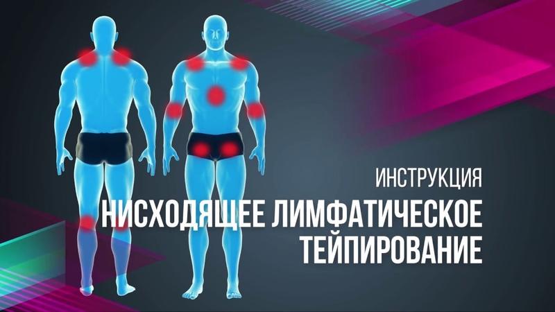 Kinexib - нисходящее лимфатическое тейпирование