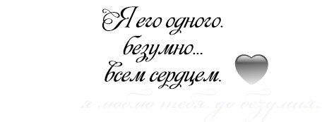 _^ Я Жить без тебя не могу^_^:❤❤❤ | ВКонтакте