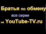 сериал Братья по обмену смотреть онлайн все серии 1 серия 2,3,4,5,6,7,8,9,10 фильм 2013 11.11