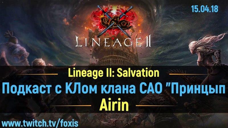 Alexandro V M Lineage II Salvation Airin Подкаст с КЛом клана САО Принцып