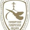 Симбирская Губернская Община