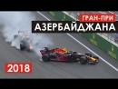Драматичная гонка в Баку | Формула 1 | Азербайджан 2018