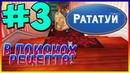 Прохождение Рататуй PSP. ПОИСКИ ПРОДОЛЖАЮТСЯ. 3