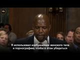 Актер Терри Крюс рассказал в Сенате о домогательствах
