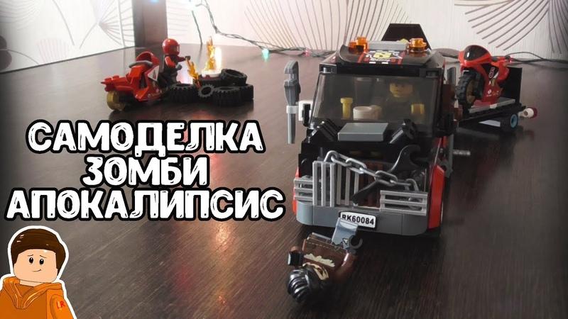 ЗОМБИ АПОКАЛИПСИС LEGO САМОДЕЛКА