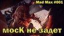 Прохождение Mad Max 001 - мосК не задет