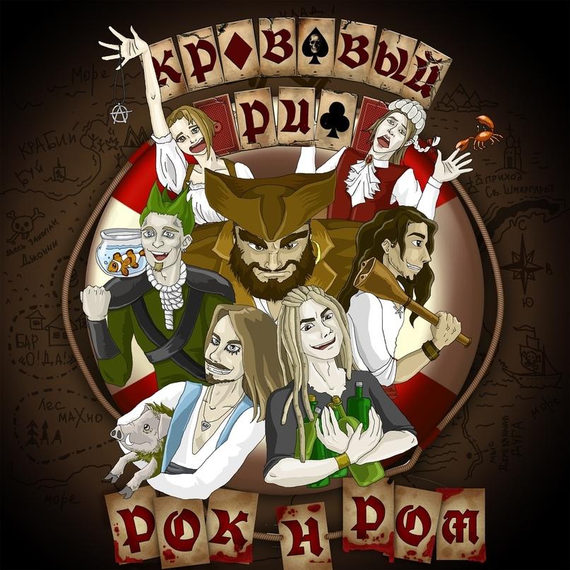 Новый альбом группы КРОВАВЫЙ РИФ - Рок-н-Ром (2018)
