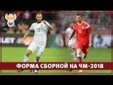 Форма сборной России на чемпионате мира по футболу 2018