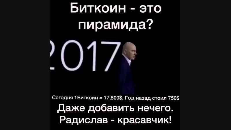 ШОК Радислав Гандапас жестко высказался о Биткоин - Bitcoin !