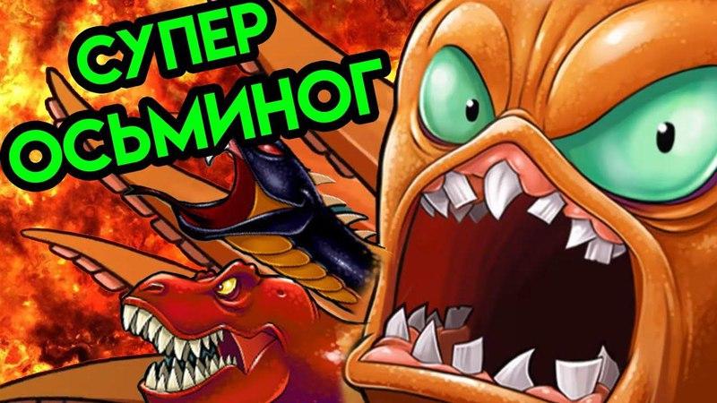 Octogeddon 4 | Супер осьминог | Упоротые Игры