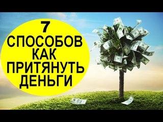 7 Способовкак притянуть к себе Деньги Силой мысли. Евгений Джим