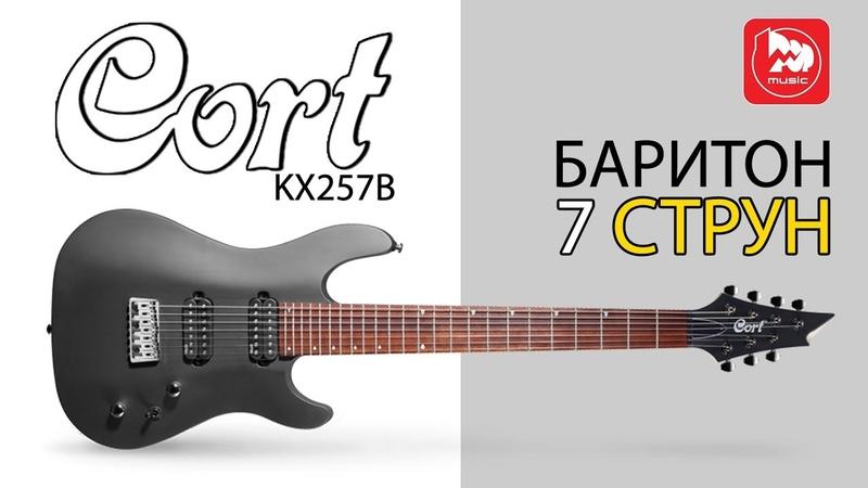 Электрогитара баритон CORT KX257B (семиструнная электрогитара)