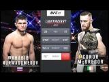 UFC 229 Khabib McGregor Хабиб Конор бой прямой эфир онлайн смотреть бесплатно 2018 HD Макгрегор Нурмагомедов прямая трансляция