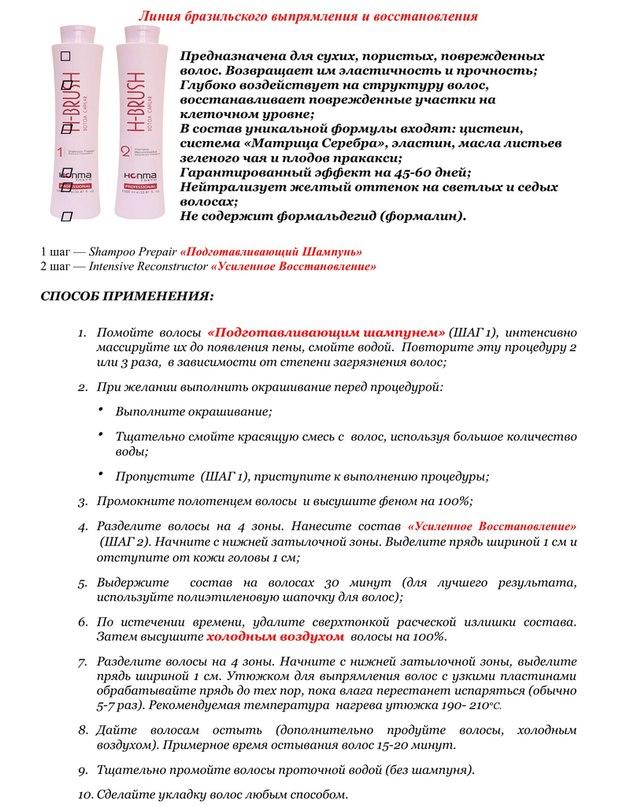 Ботокс для волос хонма токио инструкция