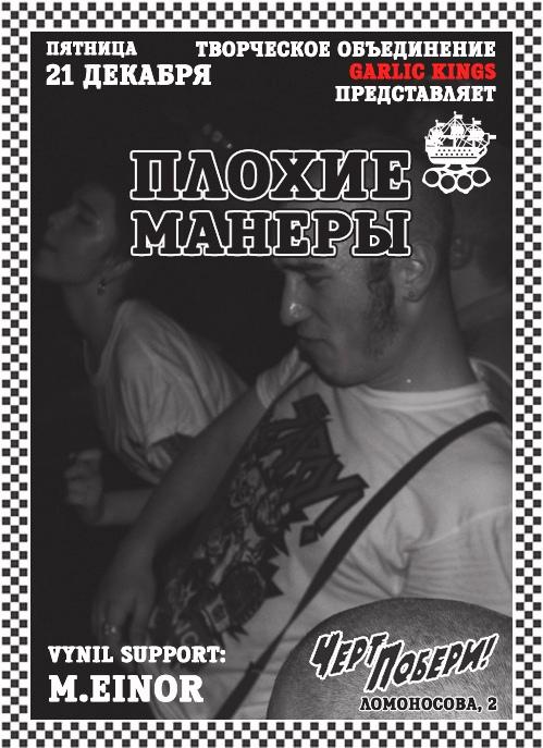 21.12 Плохие манеры в баре ЧП!