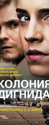 4 замечательных фильма о невероятных отношениях.