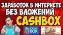Заработок в интернете без вложений CashBox, вывел 100 руб