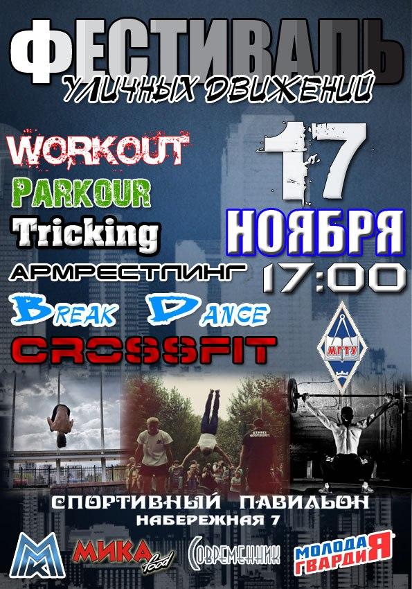 ФЕСТИВАЛЬ УЛИЧНЫХ ДВИЖЕНИЙ 2012 Магнитогорск