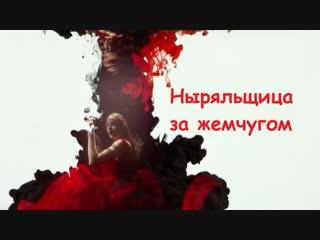 Ныряльщицa за жeмчугом 1-4 серии ( Детектив ) от 15.12.2018