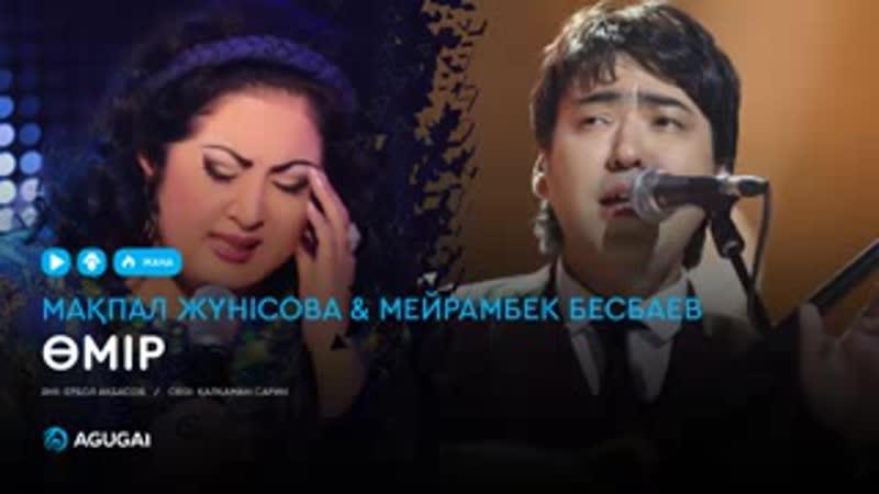 Мақпал Жүнісова Мейрамбек Бесбаев - Өмір (аудио)_low.mp4