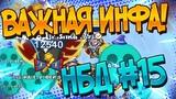 Агарио (agar.io) - Голодные Игры НБД #15 ВАЖНАЯ ИНФА ПО ПОВОДУ КЛАНА!