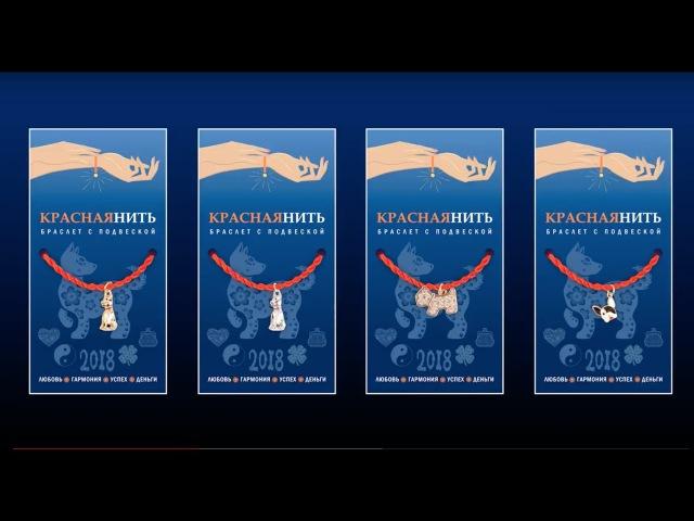 Собачки - дополнительная коллекция браслетов Красная Нить