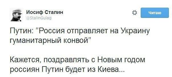Именно Международный Комитет Красного Креста координирует доставку гуманитарной помощи для жителей Луганска, - Баррозу - Цензор.НЕТ 5582