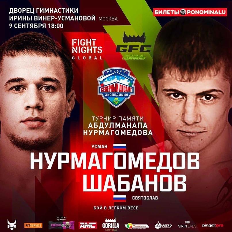 🔥🏆FNG и GFC. Бой в полулёгком весе (61,2 кг). 🇷🇺Усман Нурмагомедов (Россия) -...