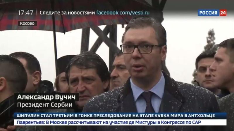 Новости на Россия 24 • Вучич пообещал помощь косовским сербам
