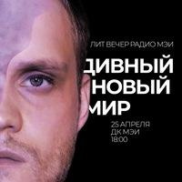 """Литературный вечер """"Чтения у экрана"""""""