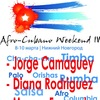 Afro-Cuban Weekend IV. 8-10.03, Нижний Новгород