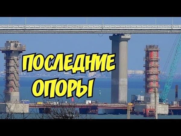 Крымский(сентябрь 2018)мост! Последние три ЖД опоры доводят до ума! Смотрим вблизи! Свежачок!