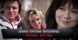 Новые русские сенсации Элина против Виталины. Новая битва