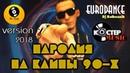 Пародия на клипы 90-х. Eurodance по-русски, Masterboy, MAXX, E- rotic, Ice MC, 2 unlimited...