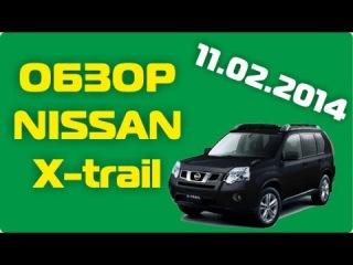 Обзор автомобиля NISSAN X-trail 2008 г.