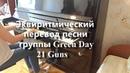 GREEN DAY 21 Guns КАВЕР НА РУССКОМ