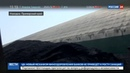 Новости на Россия 24 • Экологическая катастрофа в Находке жители задыхаются от угольной пыли