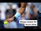 Ставки и прогнозы на спорт от Хочу Прогноз 5 Теннис, Australian Open 2017